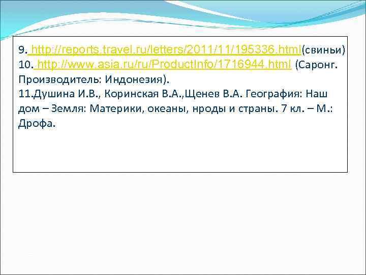 9. http: //reports. travel. ru/letters/2011/11/195336. html(свиньи) 10. http: //www. asia. ru/ru/Product. Info/1716944. html (Саронг.