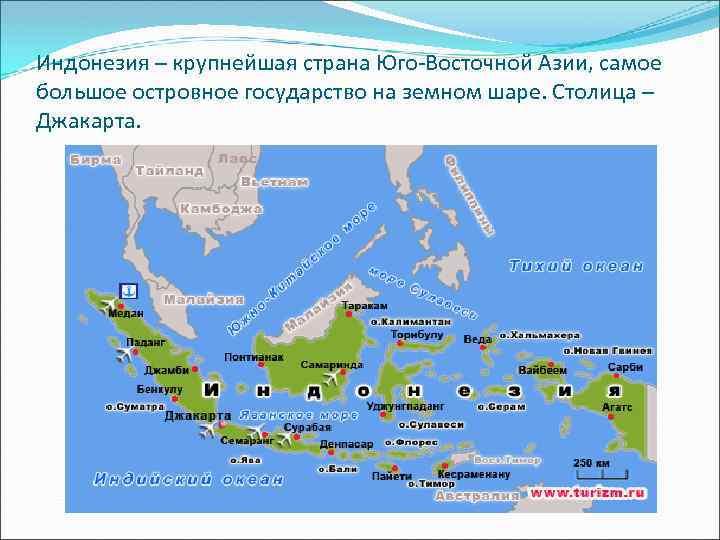 Индонезия – крупнейшая страна Юго-Восточной Азии, самое большое островное государство на земном шаре. Столица