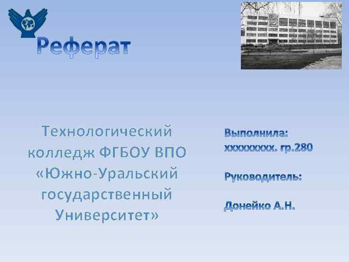 Технологический колледж ФГБОУ ВПО «Южно-Уральский государственный Университет»
