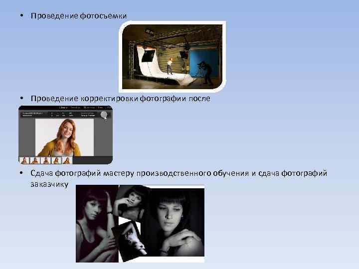 • Проведение фотосъемки • Проведение корректировки фотографии после фотосъемки • Сдача фотографий мастеру