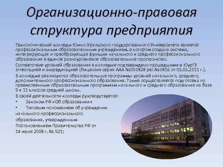 Организационно-правовая структура предприятия Технологический колледж Южно-Уральского государственного Университета является профессиональным образовательным учреждением, в