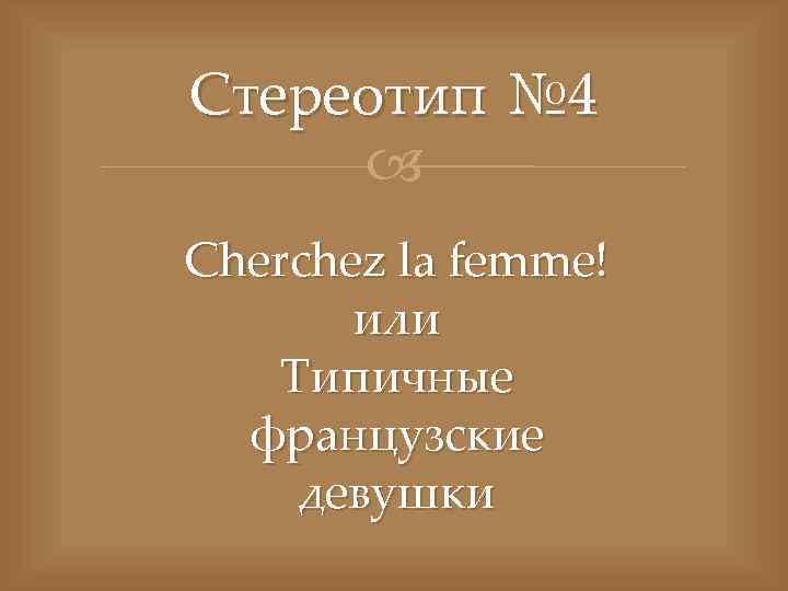 Стереотип № 4 Cherchez la femme! или Типичные французские девушки