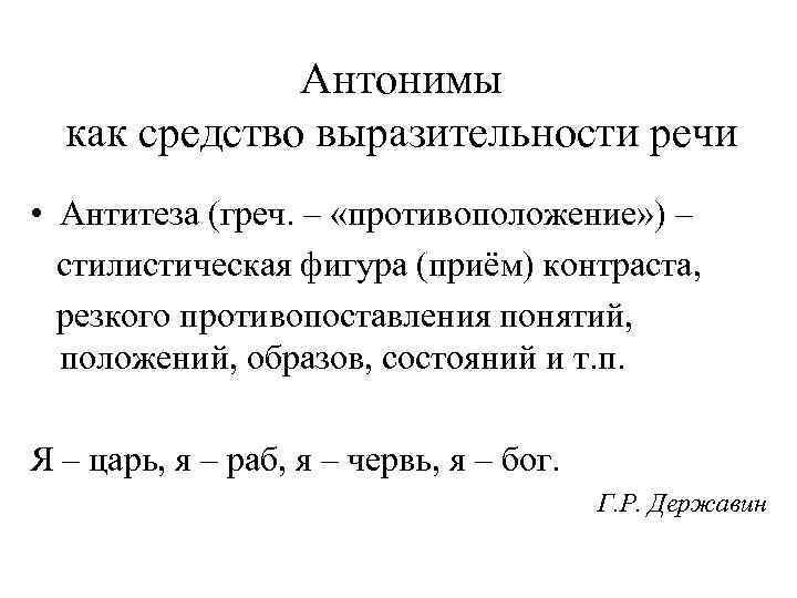 Антонимы как средство выразительности речи • Антитеза (греч. – «противоположение» ) – стилистическая фигура