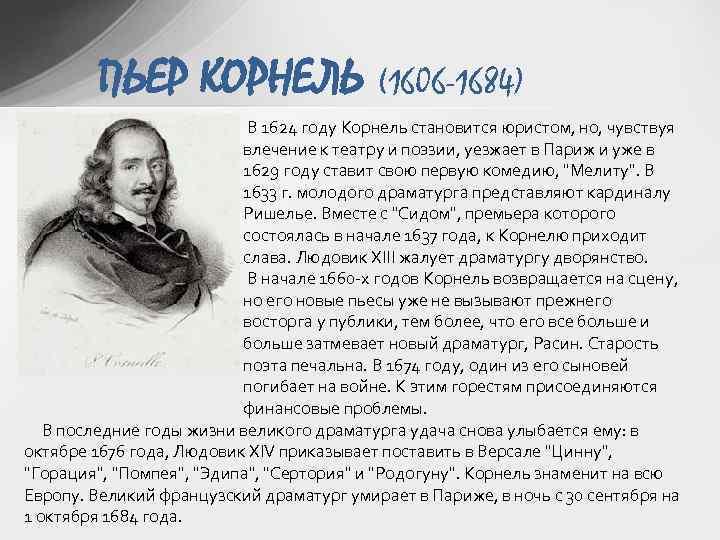 ПЬЕР КОРНЕЛЬ (1606 -1684) В 1624 году Корнель становится юристом, но, чувствуя влечение к