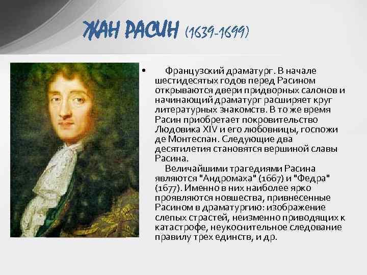 ЖАН РАСИН (1639 -1699) • Французский драматург. В начале шестидесятых годов перед Расином открываются