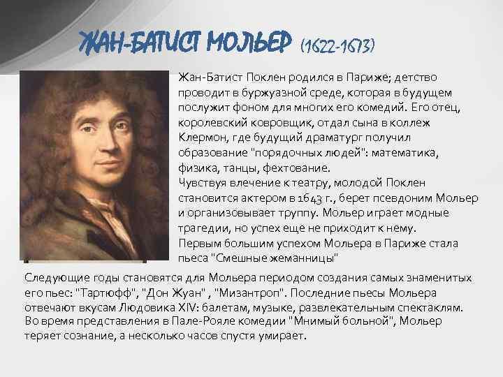 ЖАН-БАТИСТ МОЛЬЕР (1622 -1673) Жан-Батист Поклен родился в Париже; детство проводит в буржуазной среде,