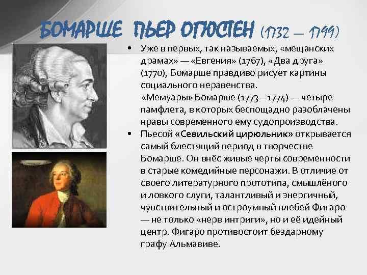 БОМАРШЕ ПЬЕР ОГЮСТЕН (1732 — 1799) • Уже в первых, так называемых, «мещанских драмах»