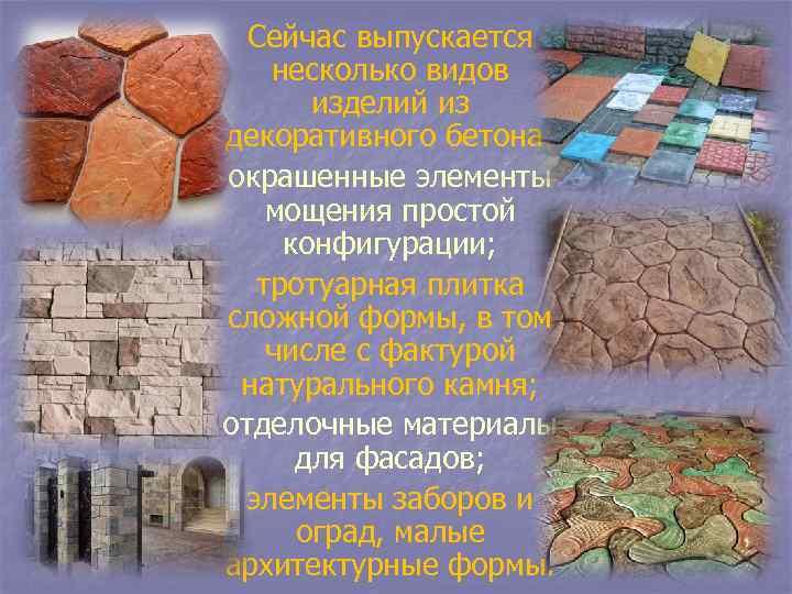 Сейчас выпускается несколько видов изделий из декоративного бетона: окрашенные элементы мощения простой конфигурации; тротуарная