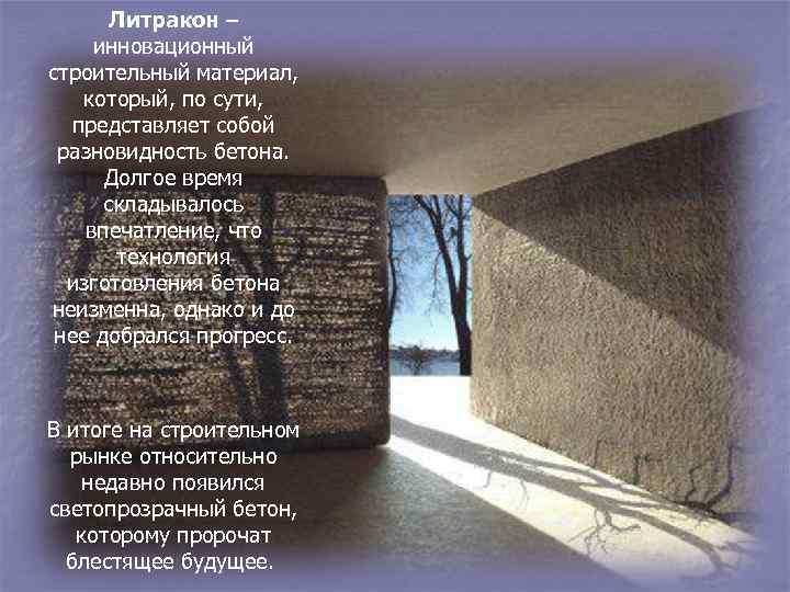 Литракон – инновационный строительный материал, который, по сути, представляет собой разновидность бетона. Долгое время