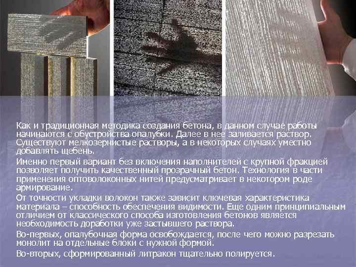 Как и традиционная методика создания бетона, в данном случае работы начинаются с обустройства опалубки.