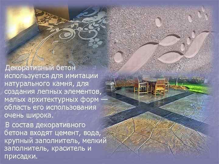 Декоративный бетон используется для имитации натурального камня, для создания лепных элементов, малых архитектурных