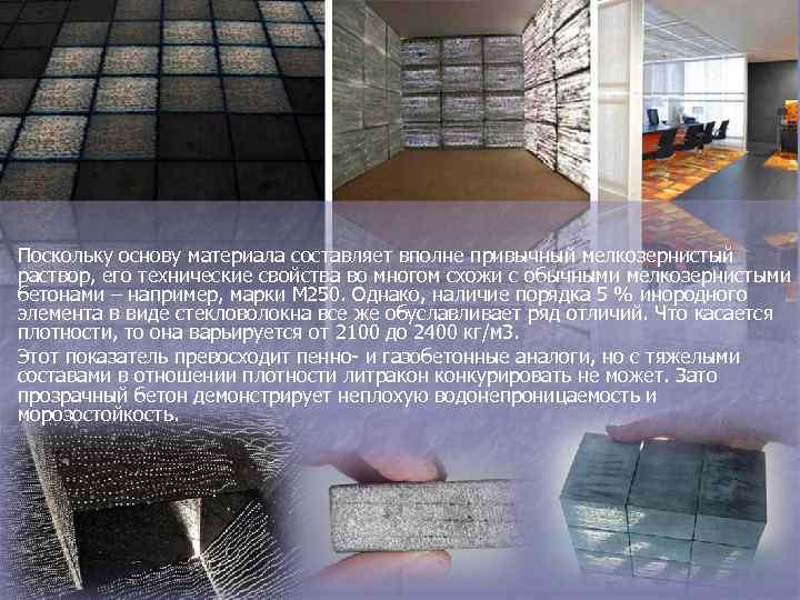 Поскольку основу материала составляет вполне привычный мелкозернистый раствор, его технические свойства во многом схожи