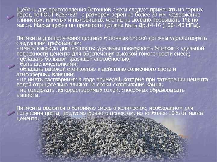 Щебень для приготовления бетонной смеси следует применять из горных пород по ГОСТ 8267 -82*