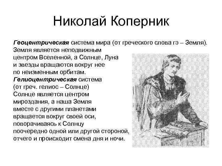Николай Коперник Геоцентрическая система мира (от греческого слова гэ – Земля). Земля является неподвижным