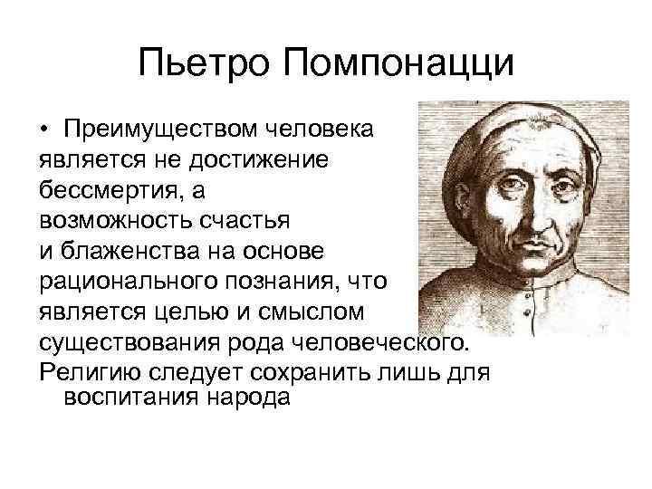 Пьетро Помпонацци • Преимуществом человека является не достижение бессмертия, а возможность счастья и блаженства