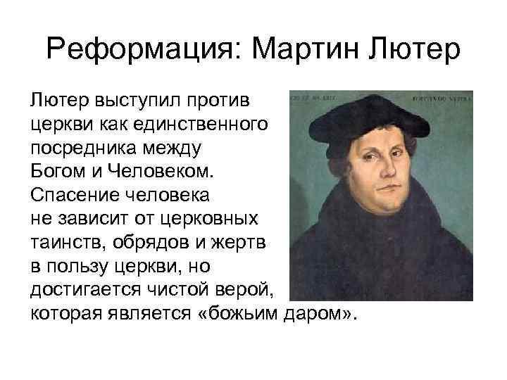 Реформация: Мартин Лютер выступил против церкви как единственного посредника между Богом и Человеком. Спасение