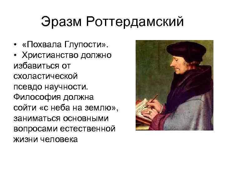Эразм Роттердамский • «Похвала Глупости» . • Христианство должно избавиться от схоластической псевдо научности.