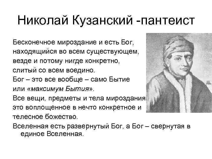 Николай Кузанский -пантеист Бесконечное мироздание и есть Бог, находящийся во всем существующем, везде и