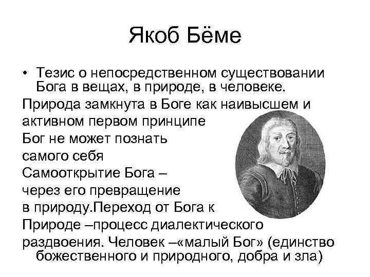 Якоб Бёме • Тезис о непосредственном существовании Бога в вещах, в природе, в человеке.
