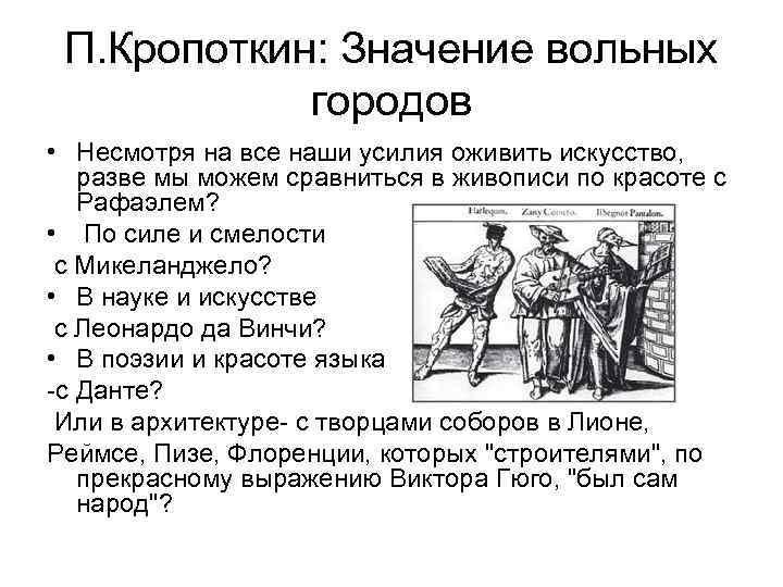 П. Кропоткин: Значение вольных городов • Несмотря на все наши усилия оживить искусство, разве