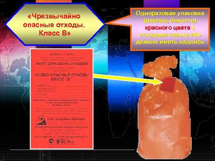 «Чрезвычайно опасные отходы. Класс В» Одноразовая упаковка (пакеты, ёмкости) красного цвета с отходами