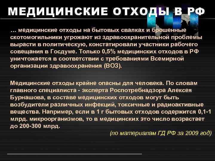 МЕДИЦИНСКИЕ ОТХОДЫ В РФ … медицинские отходы на бытовых свалках и брошенные скотомогильники угрожают