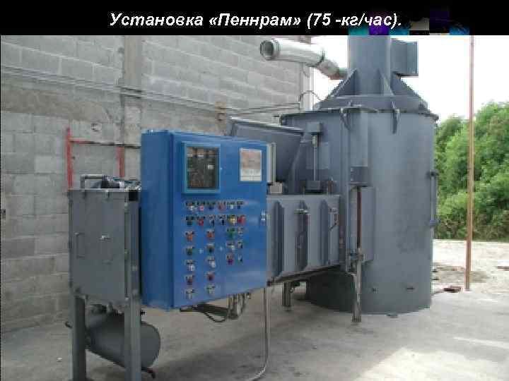 Установка «Пеннрам» (75 -кг/час). LOGO