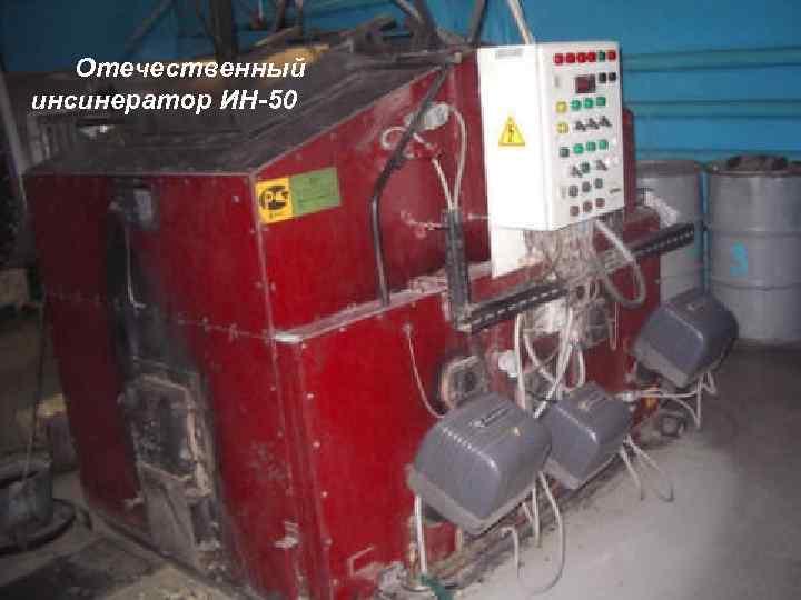 Отечественный инсинератор ИН-50 LOGO