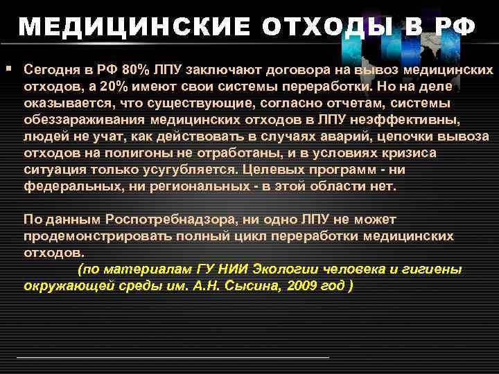 МЕДИЦИНСКИЕ ОТХОДЫ В РФ § Сегодня в РФ 80% ЛПУ заключают договора на вывоз