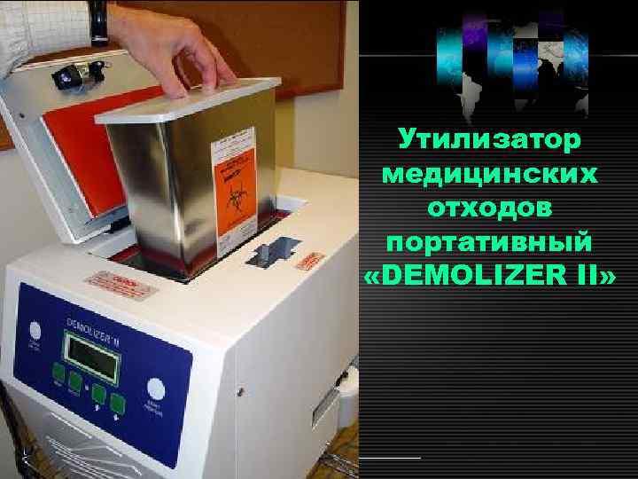Утилизатор медицинских отходов портативный «DEMOLIZER II» LOGO