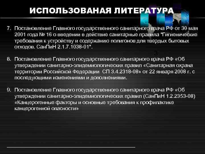 ИСПОЛЬЗОВАНАЯ ЛИТЕРАТУРА 7. Постановление Главного государственного санитарного врача РФ от 30 мая 2001 года