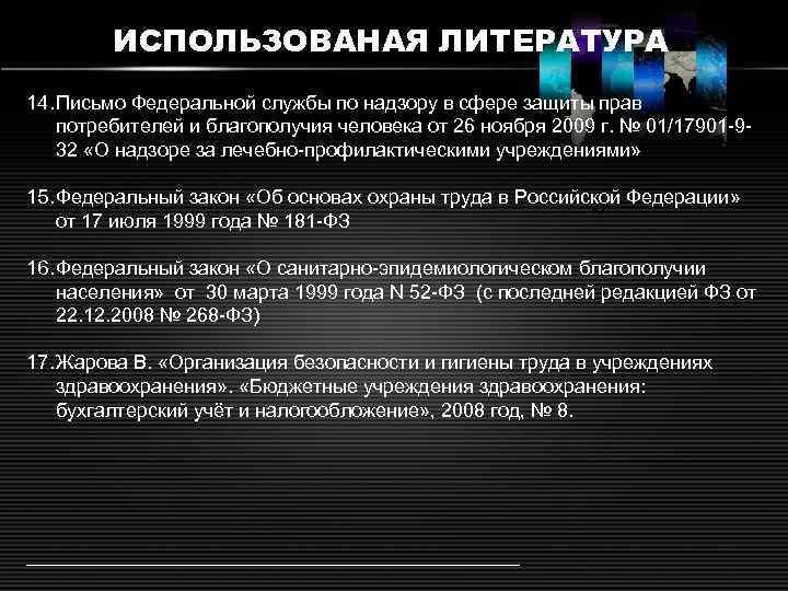 ИСПОЛЬЗОВАНАЯ ЛИТЕРАТУРА 14. Письмо Федеральной службы по надзору в сфере защиты прав потребителей и