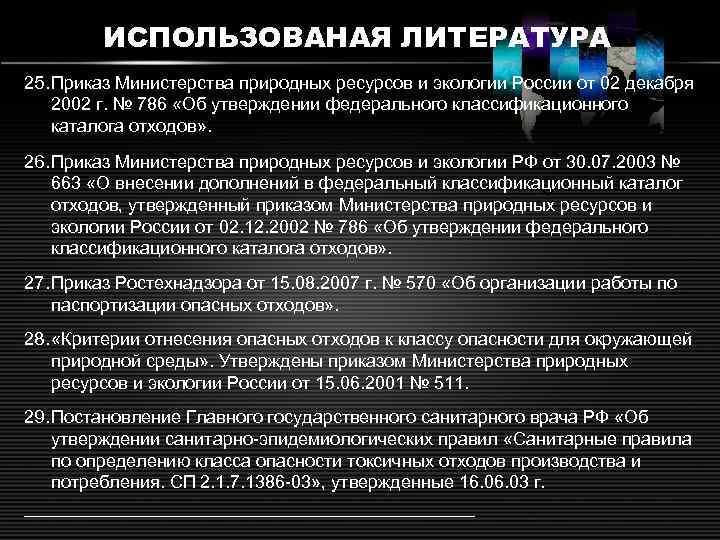 ИСПОЛЬЗОВАНАЯ ЛИТЕРАТУРА 25. Приказ Министерства природных ресурсов и экологии России от 02 декабря 2002