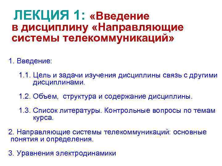 ЛЕКЦИЯ 1: «Введение в дисциплину «Направляющие системы телекоммуникаций» 1. Введение: 1. 1. Цель и