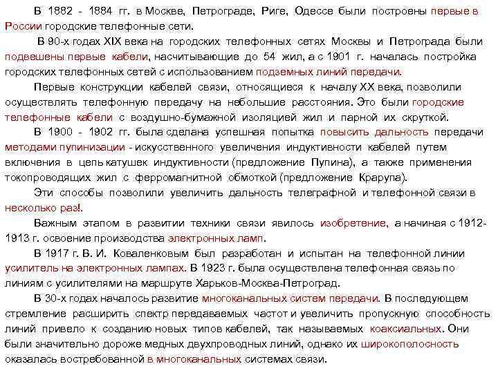 В 1882 - 1884 гг. в Москве, Петрограде, Риге, Одессе были построены первые в