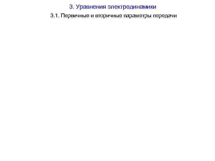 3. Уравнения электродинамики 3. 1. Первичные и вторичные параметры передачи