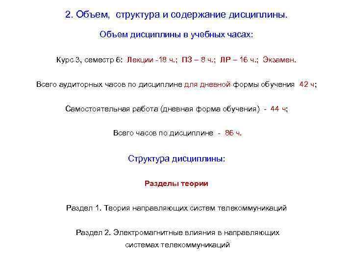 2. Объем, структура и содержание дисциплины. Объем дисциплины в учебных часах: Курс 3, семестр