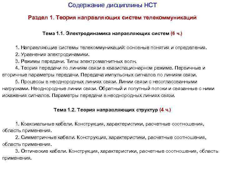 Содержание дисциплины НСТ Раздел 1. Теория направляющих систем телекоммуникаций Тема 1. 1. Электродинамика направляющих