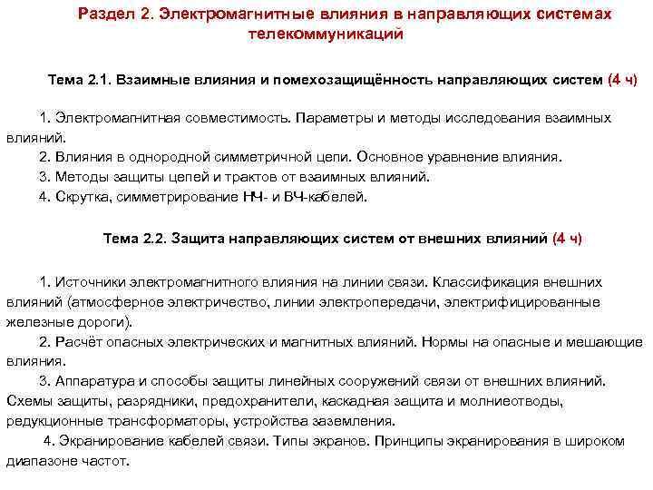 Раздел 2. Электромагнитные влияния в направляющих системах телекоммуникаций Тема 2. 1. Взаимные влияния