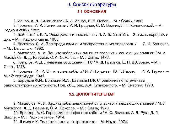 3. Список литературы 3. 1 ОСНОВНАЯ 1. Ионов, А. Д. Линии связи / А.