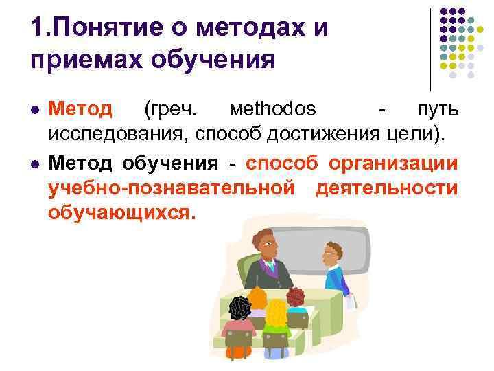 1. Понятие о методах и приемах обучения l l Метод (греч. мethodos - путь