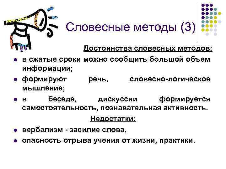 Словесные методы (3) l l l Достоинства словесных методов: в сжатые сроки можно сообщить