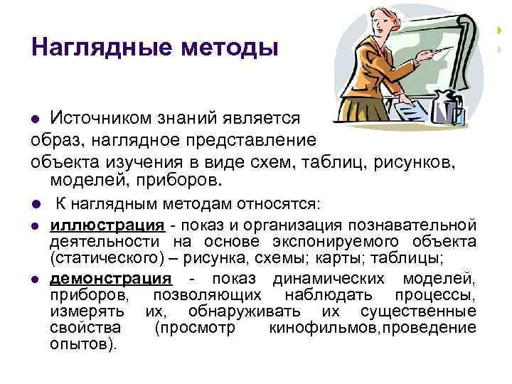 Наглядные методы Источником знаний является образ, наглядное представление объекта изучения в виде схем, таблиц,