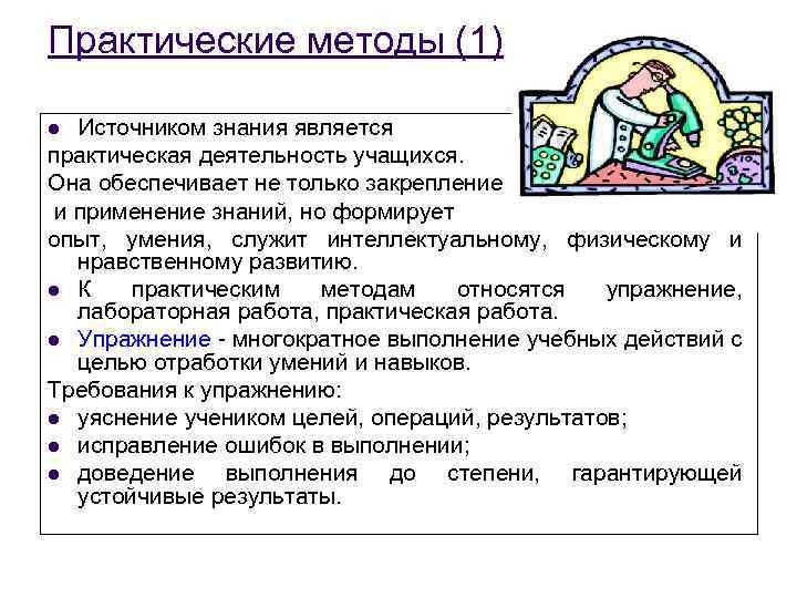 Практические методы (1) Источником знания является практическая деятельность учащихся. Она обеспечивает не только закрепление