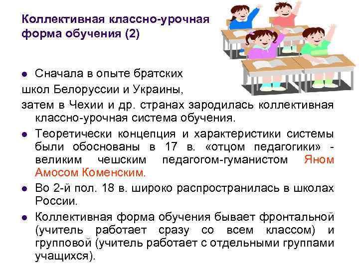 Коллективная классно-урочная форма обучения (2) Сначала в опыте братских школ Белоруссии и Украины, затем
