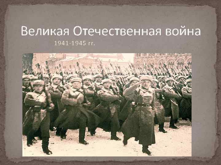 Великая Отечественная война 1941 1945 гг.