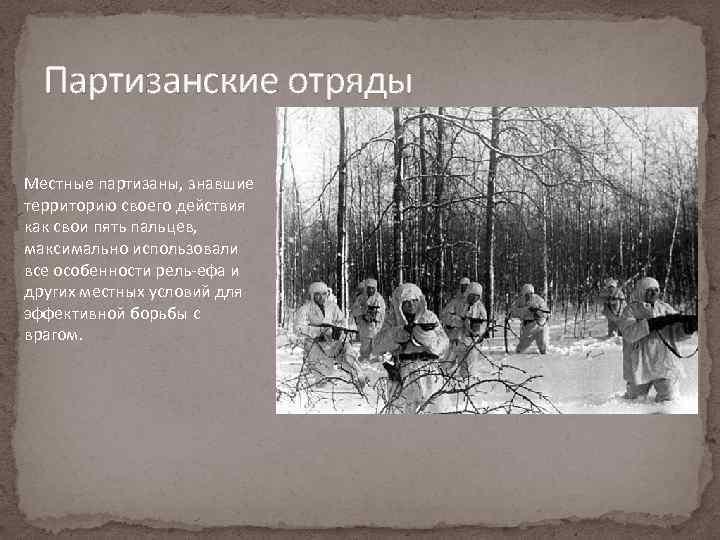 Партизанские отряды Местные партизаны, знавшие территорию своего действия как свои пять пальцев, максимально использовали
