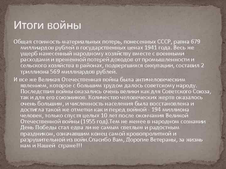 Итоги войны Общая стоимость материальных потерь, понесенных СССР, равна 679 миллиардов рублей в государственных