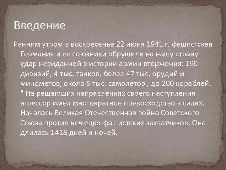 Введение Ранним утром в воскресенье 22 июня 1941 г. фашистская Германия и ее союзники