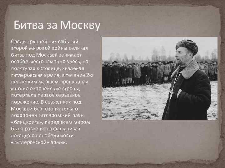 Битва за Москву Среди крупнейших событий второй мировой войны великая битва под Москвой занимает